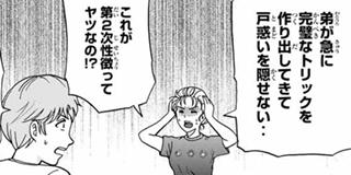 【case5】怪奇サーカスの殺人②