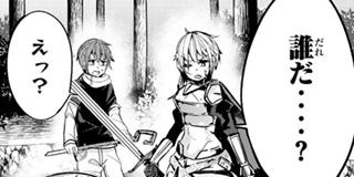 【第48話】女騎士と魔族