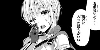 【第56話】女騎士と伊達男2