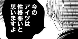 【第45話】変な対策委員