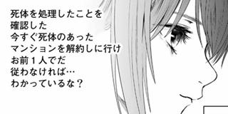 【第4話】「JK(邪魔な小娘)」