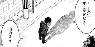 【第17話】山内しずか(3)