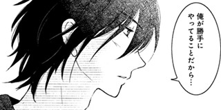 【第9話】バルコニー(2)