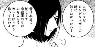 【第11話】アフィリエイター(1)