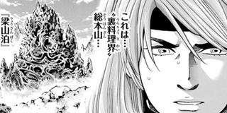 【第45話】フェイの出自
