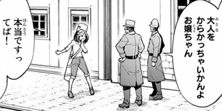 【第5話】欲張りキツネと嘘つきカラス②