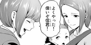 【第148話】進化する保菌者