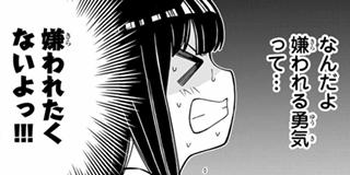 【第20話】メンタル鍛える、明日川さん