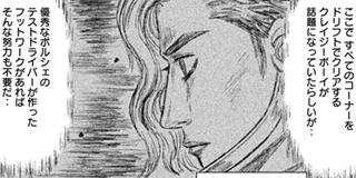 【第61話】王者のプライド