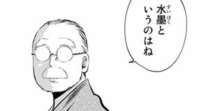【第14話】森羅万象