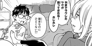 【第31話】YJKのヒモ