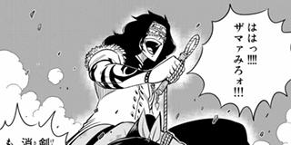 【第65話】剣士は動けない