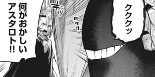 【第4話】魔女は震える(1)