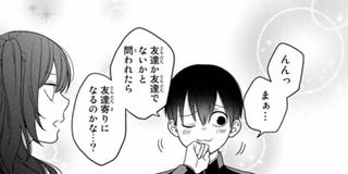 【#58】宮田さんといじめっ子