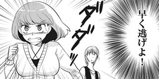【第九話】妄想ぶっ飛びガール
