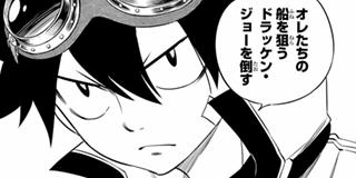 【第72話】エレメント4