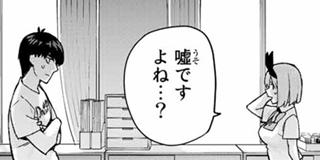 【第114話】最後の祭りが風太郎の場合②