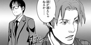 【第84話】スタンガン