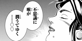 【第54話】『新月誕生(ジャイアント・インパクト)』
