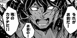【第28話】魔王と鬼の角(2)