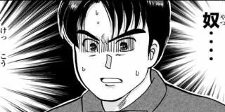 【ファイル6】悲恋湖伝説殺人事件①