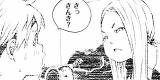 【第13話】アンと健太のタブー!?