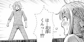 【Chapter10】オオカミ少年