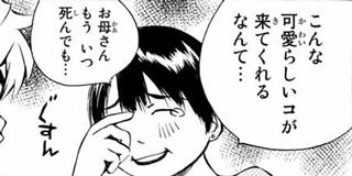 【第14話】アンは純潔