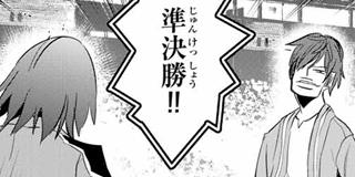 【偉戦8】勝ちの確信