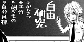【36日記】