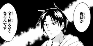 【第21話】魔力嵐でノー魔法デイ!? (1)