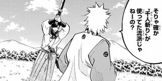 【第百五話】幻の剣士