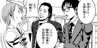 【第99話】有川茜の元カレ