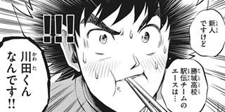 【第11話】マジモード
