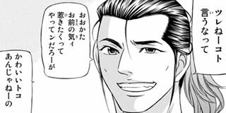 【第77話(1)】Iron Chef〈究極のアウトロー料理対決〉