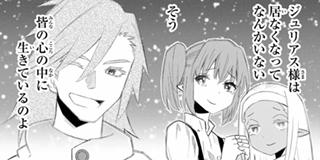 【第52話】ギルド職員・オリーヴの苦悩
