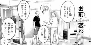 【actⅡ第219話】持ち球