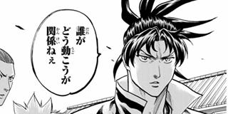 【第百十八話】天の刃、襲撃