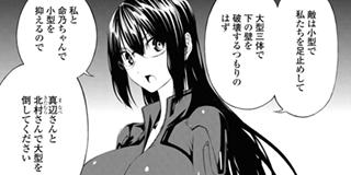 【第七話】柿崎 真帆(1)