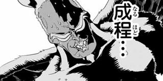 【第13話】魔人が狼狽えています
