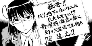 【第64話】奈落王女