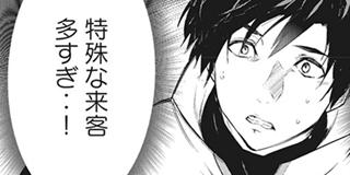【第17話】華やかな風(1)