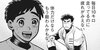 【第14話】本格派投手への道