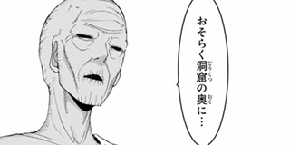 【#56】抜け殻の賢者
