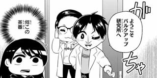 【第14話】バルクアップ