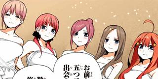 【最終話】五等分の花嫁