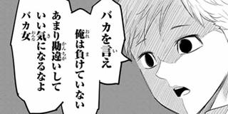 【第134話】救世主の田中