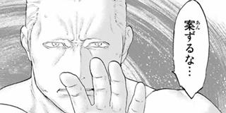 【第33話】大統領と鬼姫の唄声