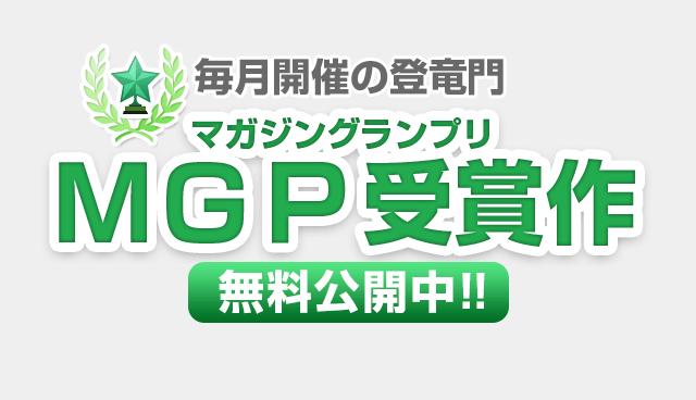 MGP 受賞作
