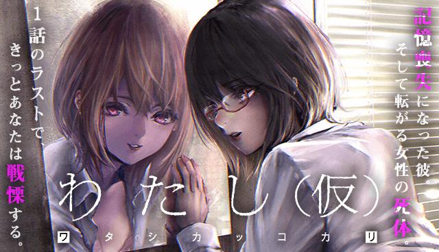 わたし(仮)